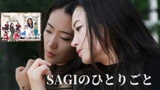 SAGIのひとりごと【まいにちミュージック1周年まつり】