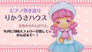 【テーマ曲イベ】ピアノ弾き語り🐰りかうさハウス⭐️