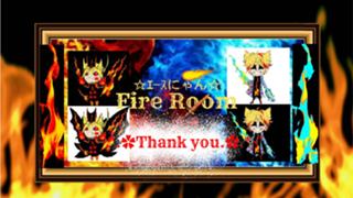 ☆エース☆にゃん Fire Room(ファイヤールーム) ♪