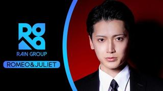 佐山玲志(RAINGROUP:ROMEO&JURIET)