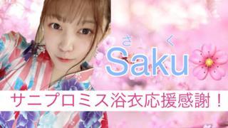 Sakuのトークルームサニプロ浴衣お礼配信