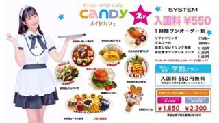 京都メイドカフェ CANDY