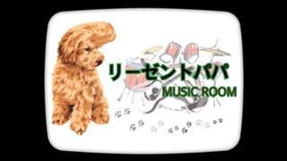 リーゼントパパMUSIC ROOM【イベント応援感謝!】