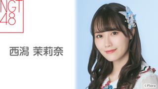 西潟 茉莉奈(NGT48)