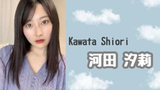 【ギャルコン2021】河田汐莉♡HAPPY笑ROOM♡