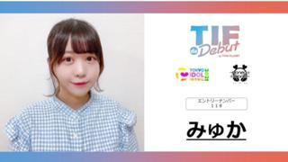 みゅか No.118 TIF de Debut2021