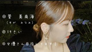 7/28 ラスト配信!みなみんのdream ship🍒🛳