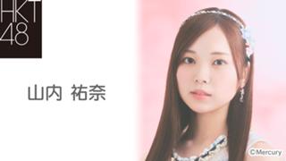 山内 祐奈(HKT48 チームTⅡ)