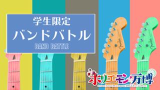 【ホリエモン万博】学生バンドバトル