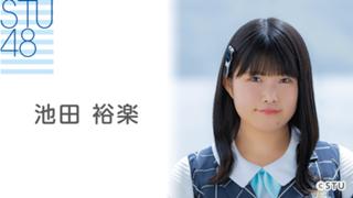 池田 裕楽(STU48 2期生)