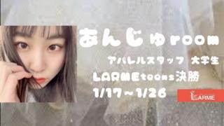 あんじゅ [LARMEteens決勝]