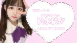 LSアイドル【松永桜夕】