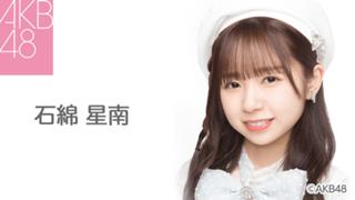石綿 星南(AKB48 チーム4 ドラフト3期研究生)