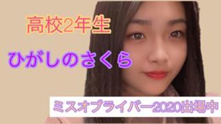 さくら(ミスオブライバー2020出場中!)毎朝不定期配信!