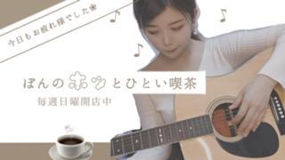 ⿴ぽんのホッとひとい喫茶⿴