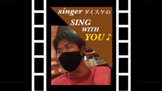 【応援感謝】シンガーダイスケのSING WITH YOU♪
