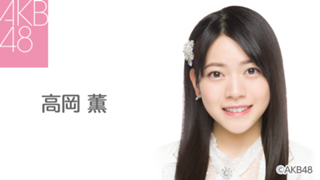 高岡 薫(AKB48 チーム8)