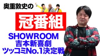 【奥重冠番組】SHOWROOM吉本新喜劇ツッコミNo1決定戦