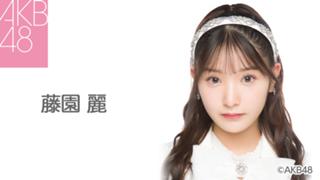 藤園 麗(AKB48  チーム8)