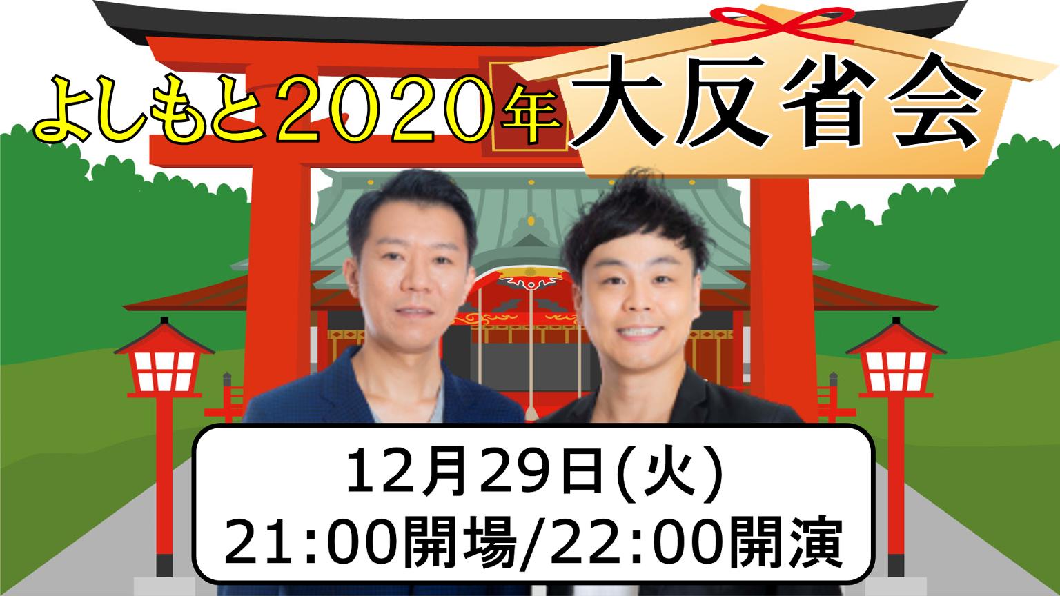 【#吉本自宅劇場】よしもと2020年大反省会