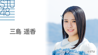 三島 遥香(STU48)