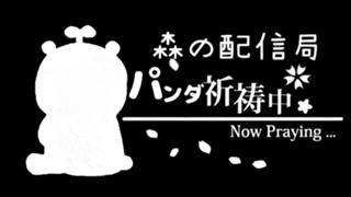 【鳩子さんアバター配布中】森の配信局