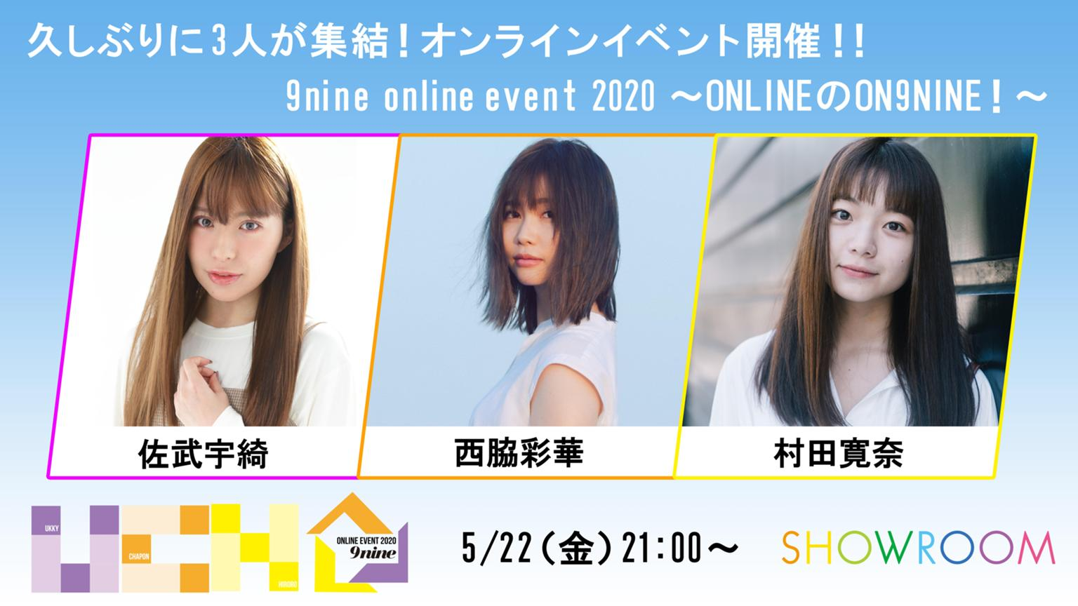 ONLINEのON9NINE ROOM