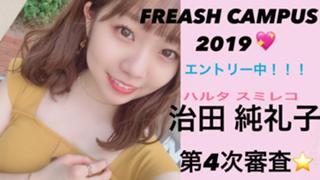 【雑誌Ray掲載イベント!!】治田純礼子 フレキャン2019