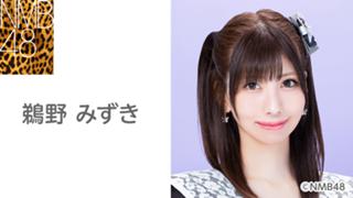 鵜野 みずき(NMB48)