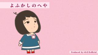 よふかしのへやproduced by#みさきOfficial