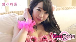 Girls Beat!!(ガールズビート)チャンネル