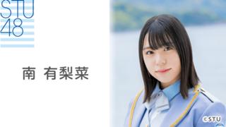 南 有梨菜(STU48 2期生)
