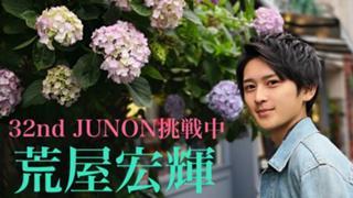 荒屋宏輝(あらやこうき)32nd JUNON