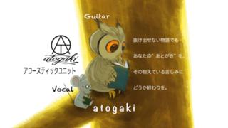 フォローしてね!!!atogakiのすみか