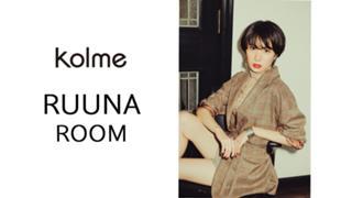 RUUNAのルーム(kolme)