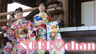 【今までありがとう】NORE♡chan ROOM