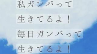 【ガチイベ大感謝】まっちゃんのお悩み相談室ヽ(^0^)ノ