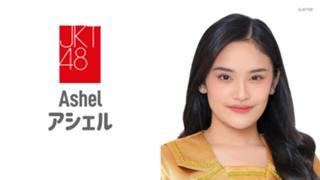 Ashel /アシェル(JKT48)