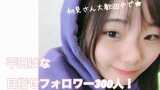HN.807 【平田はなのみんなでつくるみんなのオアシス】