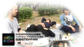 伝説のTEPPAN