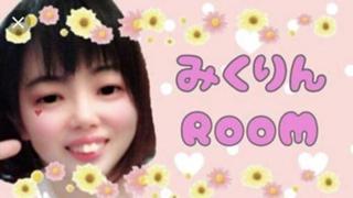 みくりんroom