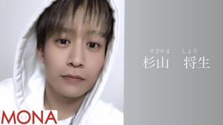 MONA10号表紙モデルになる男★杉山 将生