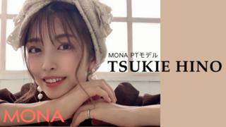 【🌻チームriho応援隊🌻】MONA PTモデル♡日野月絵