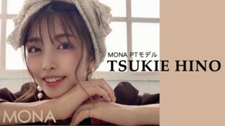 【11/1〜ランキング!!】MONA PTモデル 日野月絵