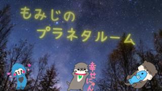 【カラオケイベ中】もみじのプラネタルーム☆:*°