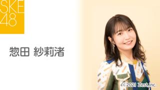 惣田 紗莉渚(SKE48 チームKⅡ)