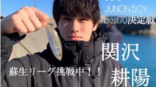 関沢耕陽@33rdJUNON 蘇生リーグ 挑戦中!