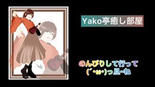 ☆Yakoの癒し部屋☆