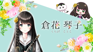❀倉花琴子のはぴねす上昇委員会❀