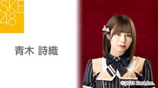 青木 詩織(SKE48 チームKⅡ)